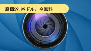 Ashampoo Photo Commander 12無料配布