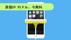 Tenorshare iPhone Care Pro無料配布