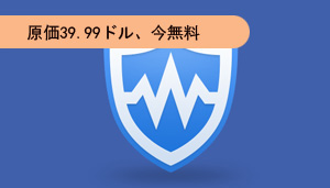 Wise Care 365無料配布