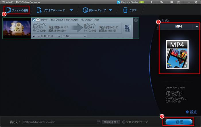 flv mp4変換ソフト:flv形式の動画ファイルをmp4形式に変換
